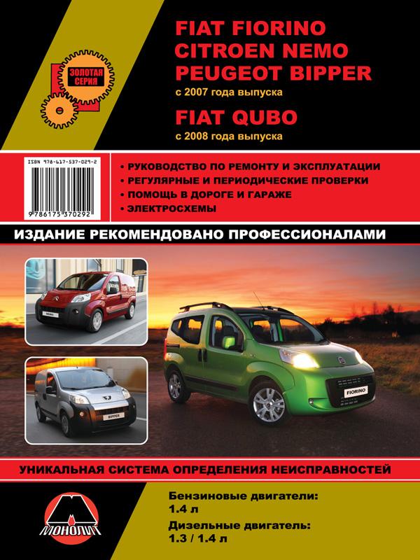 Fiat Fiorino / Qubo / Citroen Nemo / Peugeot Bipper with 2007, book repair in eBook