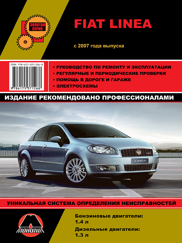 Fiat Linea with 2007, book repair in eBook