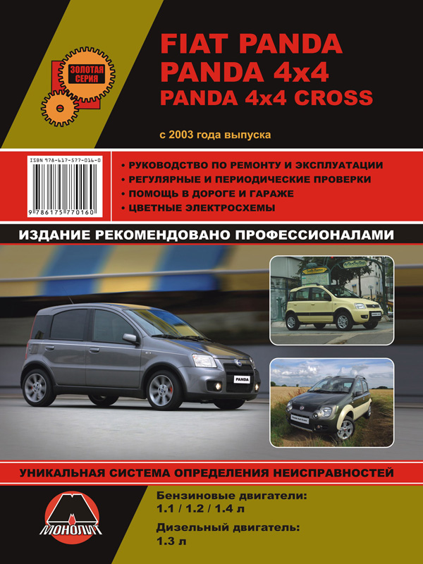 Fiat Panda / Panda 4x4 / Panda 4x4 Cross with 2003, book repair in eBook