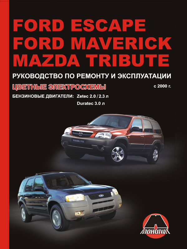 Ford Escape / Ford Maverick / Mazda Tribute with 2003, book repair in eBook