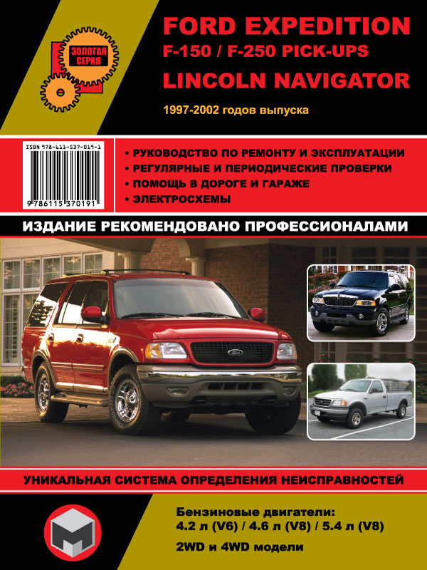 Ford Expedition / Ford F-150 / Ford F-250 Pick-Ups / Lincoln Navigator from 1997 to 2002, book repair in eBook
