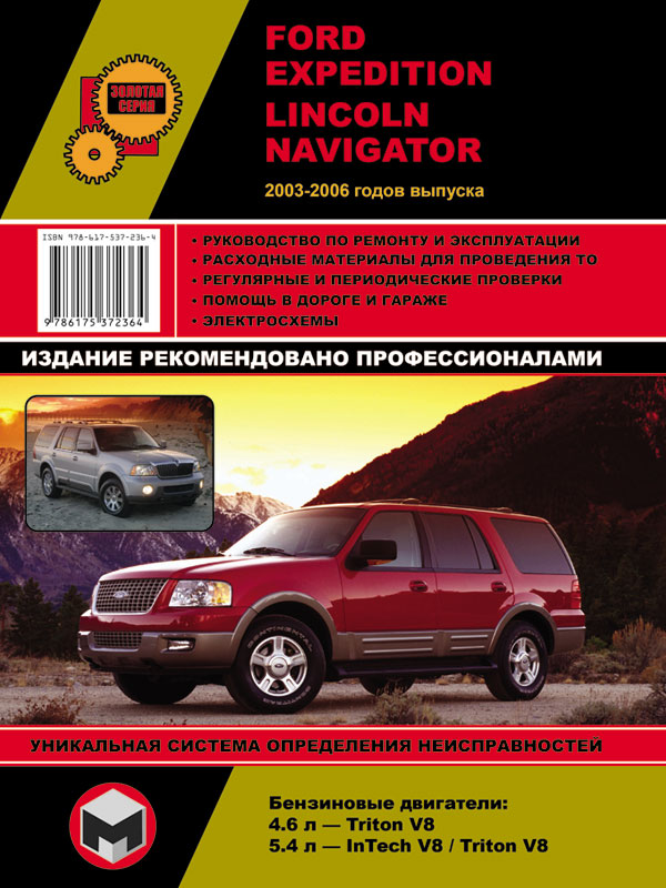 Ford Expedition / Lincoln Navigator with 2003 - 2006, book repair in eBook