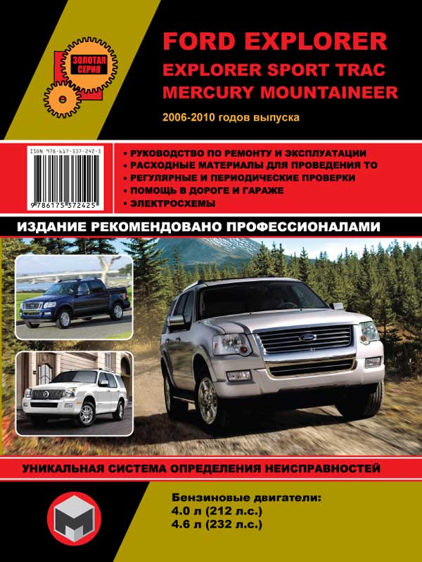 Ford Explorer / Explorer Sport Trac / Mercury Mountaineer from 2006 to 2010, book repair in eBook