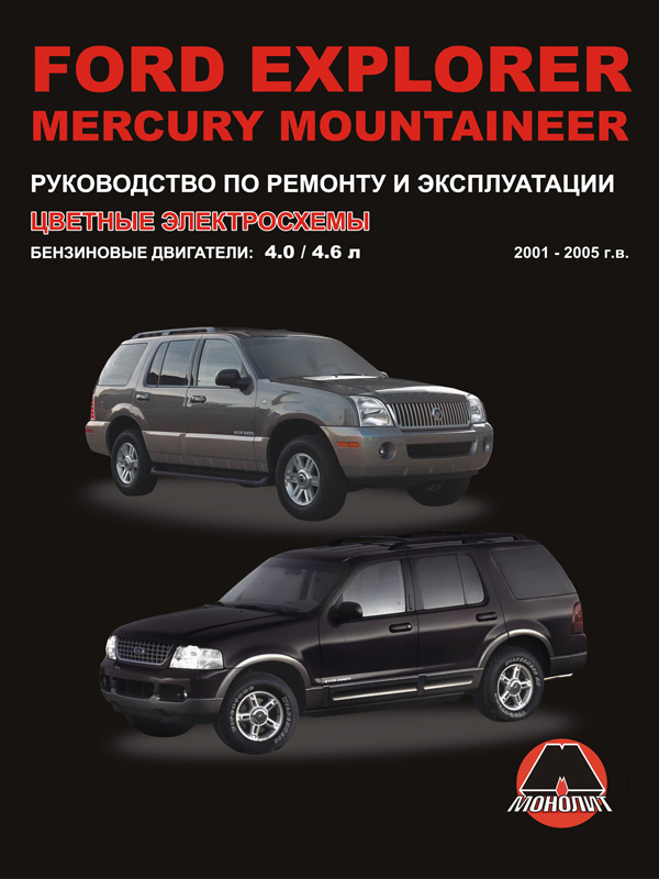 Ford Explorer / Mercury Mountaineer from 2001 to 2005, book repair in eBook