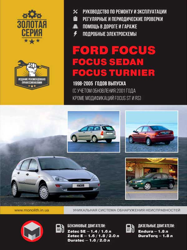 Ford Focus / Focus Sedan / Focus Turnier from 1998 to 2005 (+ upgrade in 2001), book repair in eBook