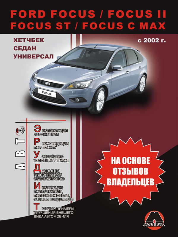 Ford Focus / Focus II / Focus ST / C-Max with 2002, specification in eBook