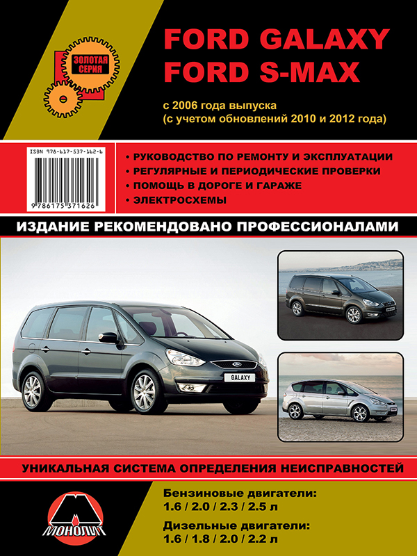 Ford Galaxy / Ford S-MAX from 2006 (+ upgrade in 2010 and 2012), book repair in eBook