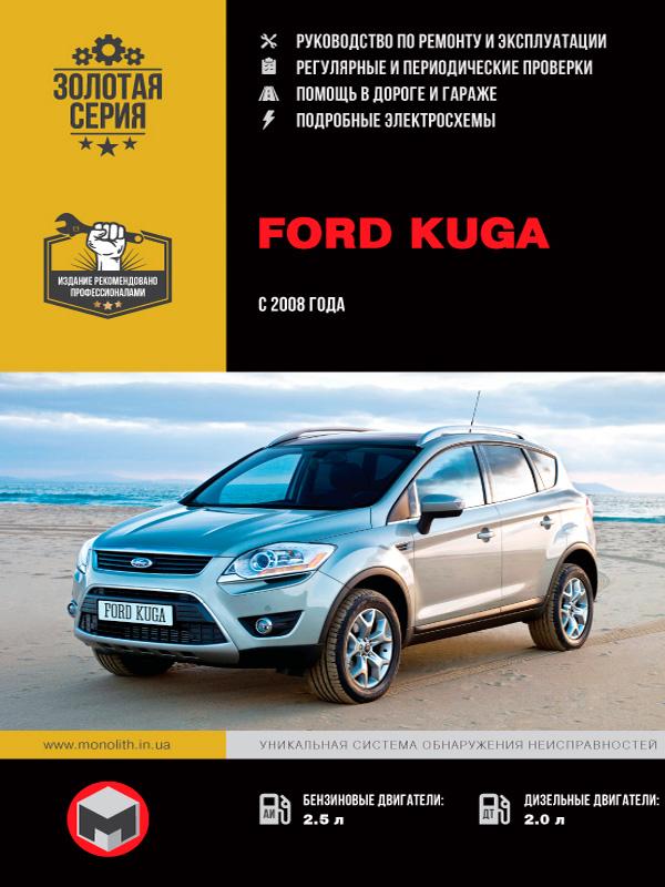 Ford Kuga с 2008 года, книга по ремонту в электронном виде
