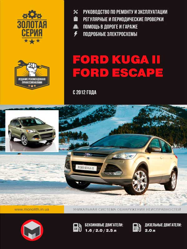 Ford Kuga II / Ford Escape with 2012, book repair in eBook
