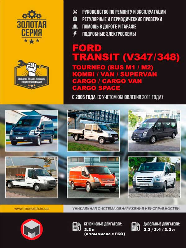 Ford Transit (V347 / 348) / Tourneo (BUS M1 / M2) / Kombi / Van / Supervan / Cargo / Cargo Van / Cargo Space with 2006 (including renovation 2011), book repair in eBook