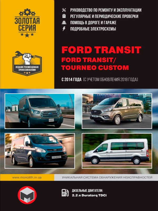 Ford Transit / Ford Tourneo Custom with 2014 (+ update 2018), book repair in eBook