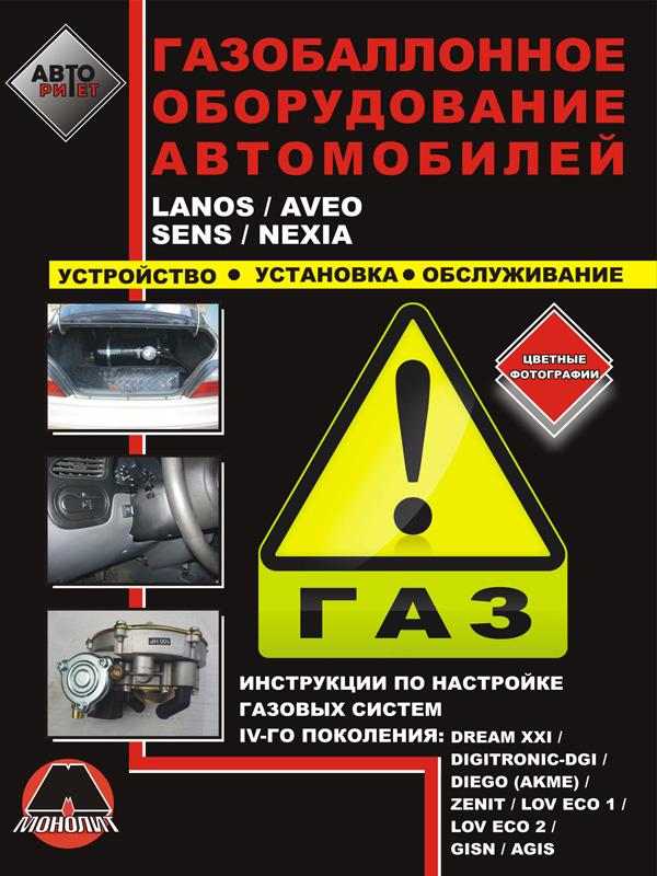 Installation of gas balloon equipment on the example of Lanos / Aveo / Sens / Nexia, book in eBook