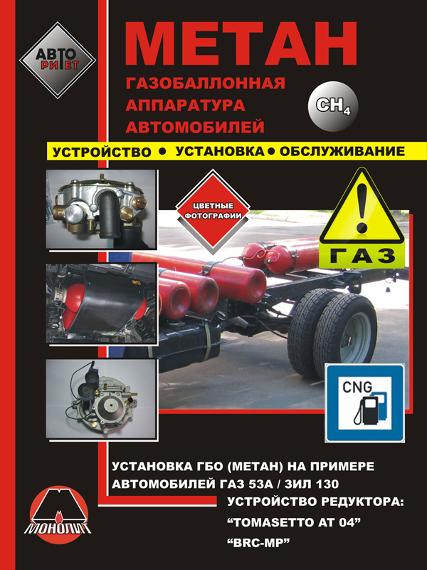 Installation of gas balloon equipment on the example of GAZ 53A / ZIL 130, book in color photo in eBook