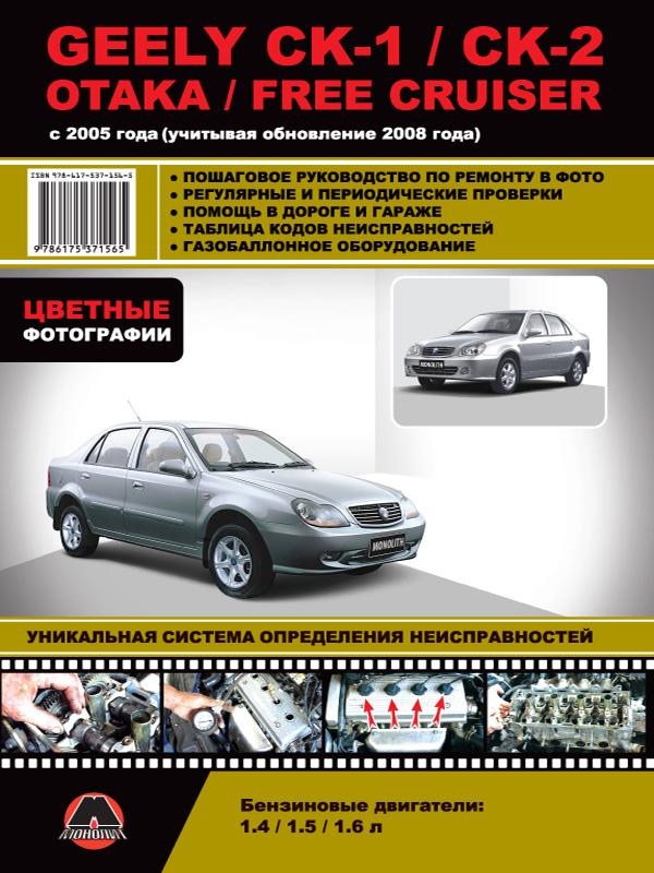 Geely CK-1 / CK-2 / Otaka / Free Cruiser with 2005 (+ upgrade in 2008), book repair in color photo in eBook