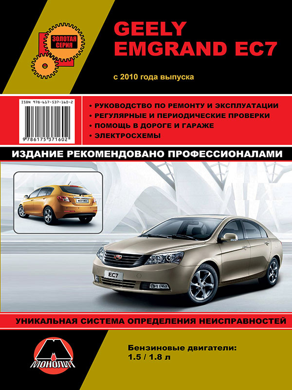 Geely Emgrand EC7 with 2010, book repair in eBook