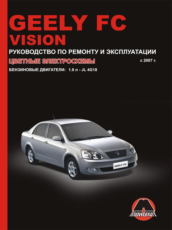 Geely FC / Geely Vision with 2007, book repair in eBook