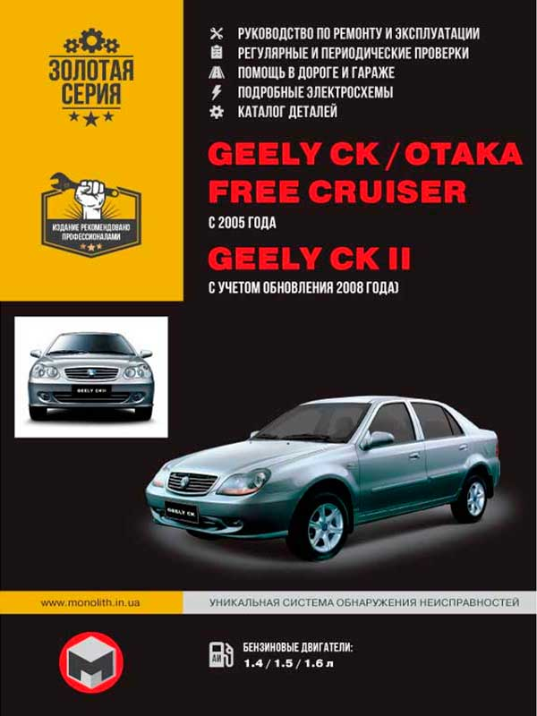 Geely CK-1 / CK-2 / Otaka / Geely Free Cruiser with 2005 (+ update 2008), book repair and part catalog in eBook