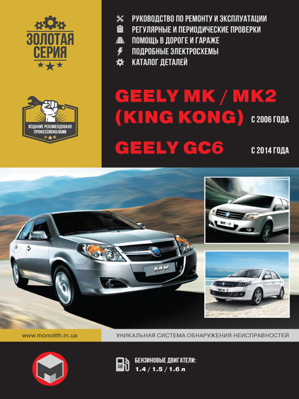 Geely MK / Geely MK-2 (King Kong) with 2006 / Geely GC6 with 2014, book repair and part catalog in eBook
