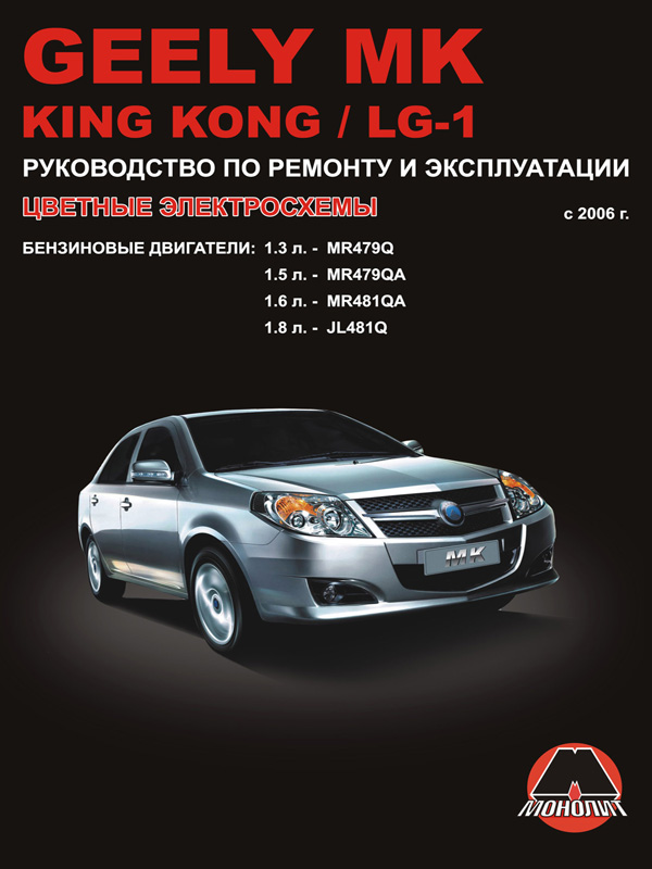 Geely MK / Geely King Kong / Geely LG-1 with 2006, book repair and part catalog in eBook