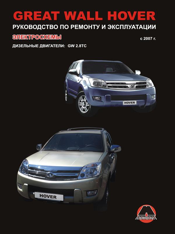 Great Wall Hover from 2007 (diesel engines), book repair in eBook