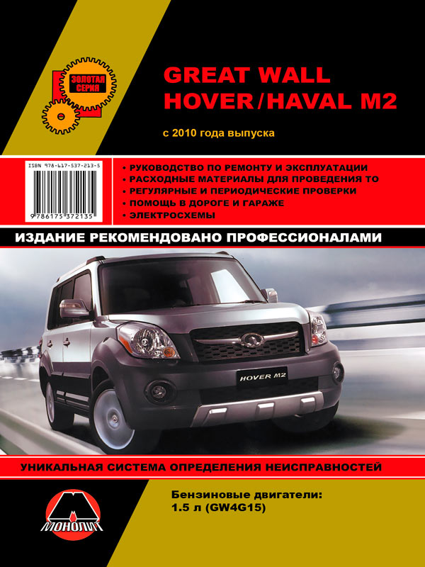 Great Wall Hover M2 / Haval M2 with 2010 (taking into account the updates in 2012 and 2014), book repair in eBook