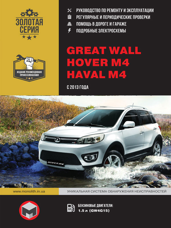 Great Wall Hover M4 / Haval M4 with 2013, book repair in eBook