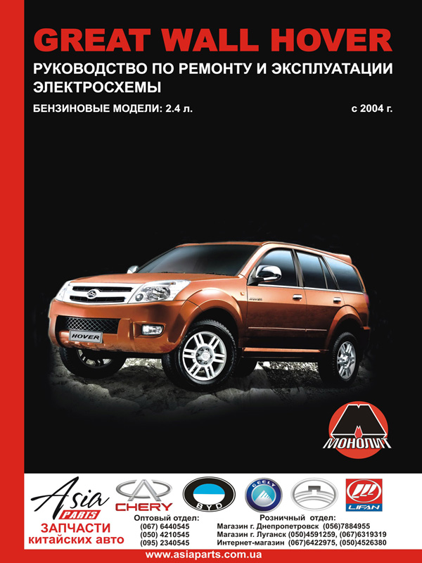 Great Wall Hover with 2004 (petrol engines), book repair in eBook