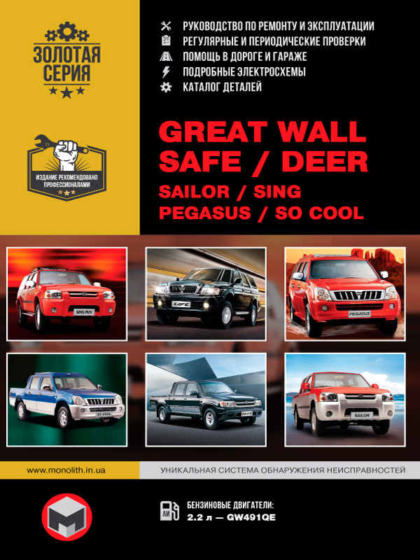Great Wall Safe / Deer / Sailor / Sing / Pegasus / Socool, book repair and parts catalog in eBook