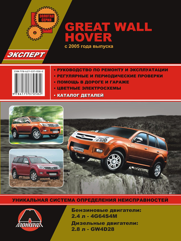 Great Wall Hover с 2005 года, книга по ремонту и каталог деталей в электронном виде