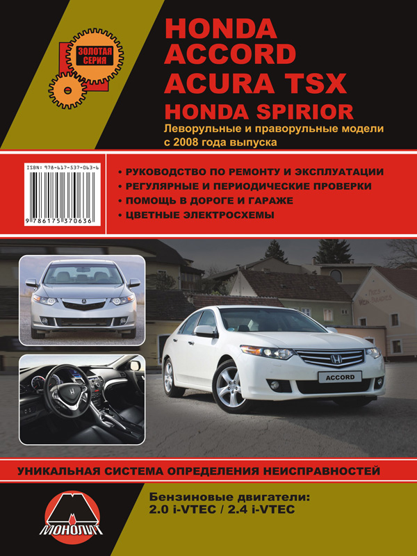 Honda Accord / Honda Spirior / Acura TSX with 2008, book repair in eBook