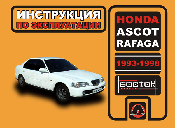 Honda Ascot / Honda Rafaga from 1993 to 1998, specification in eBook