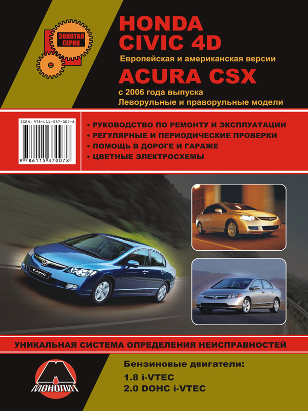 Honda Civic 4D / Acura CSX with 2006, book repair in eBook