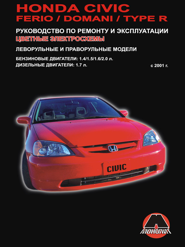 Honda Civic / Honda Civic Ferio / Honda Civic Domani / Honda Civic Type R from 2001 to 2005, book repair in eBook