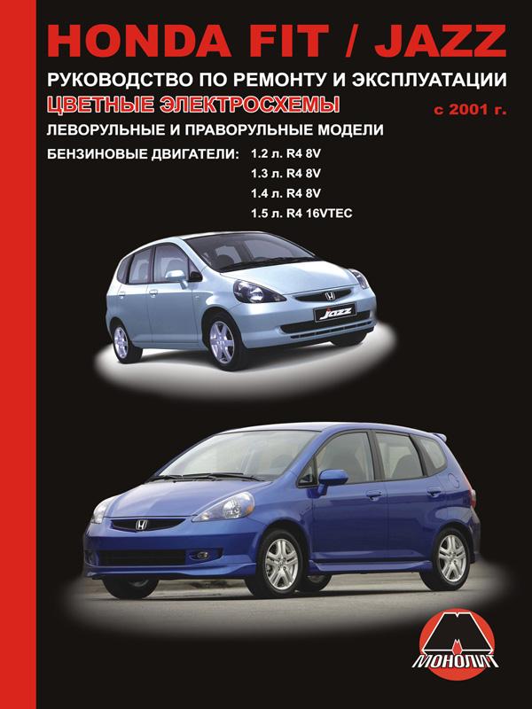 Honda Fit / Honda Jazz with 2001, book repair in eBook