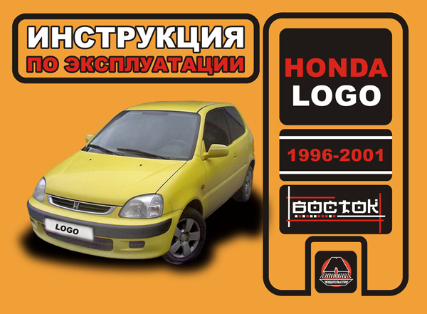 Honda Logo from 1996 to 2000, specification in eBook