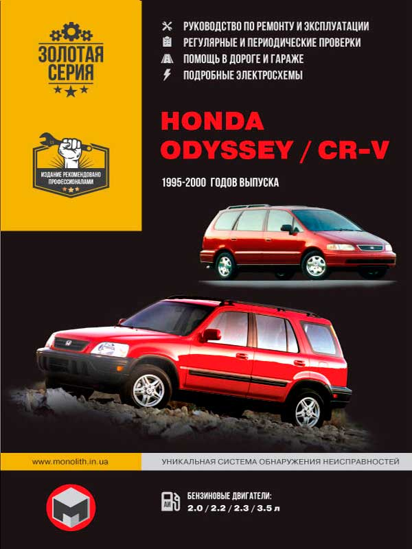 Honda CR-V / Honda Odyssey from 1995 to 2000, book repair in eBook