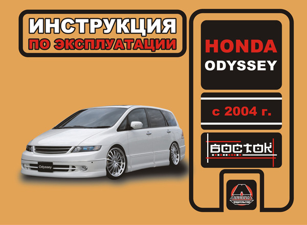 Honda Odyssey with 2004, specification in eBook