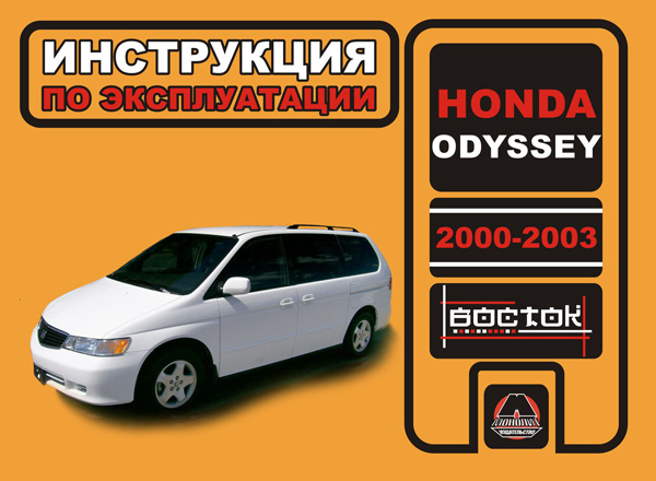 Honda Odyssey from 2000 to 2003, specification in eBook