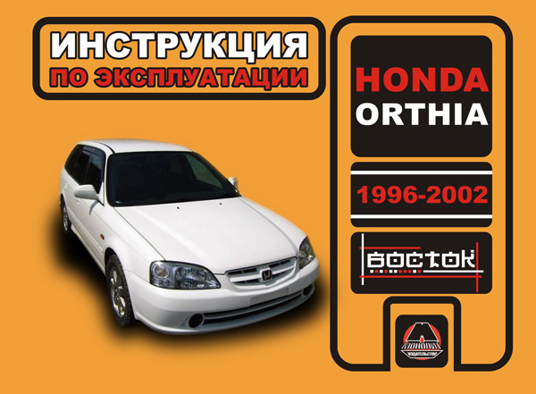 Honda Orthia from 1996 to 2002, specification in eBook