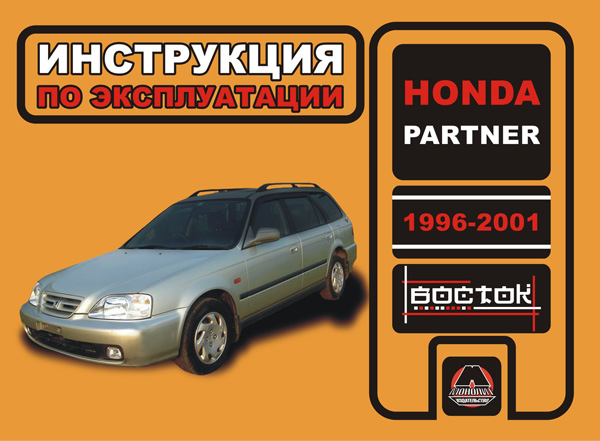 Honda Partner from 1996 to 2001, specification in eBook
