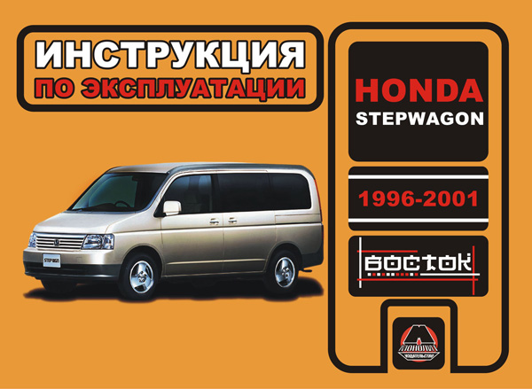 Honda Stepwagon from 1996 to 2001, specification in eBook