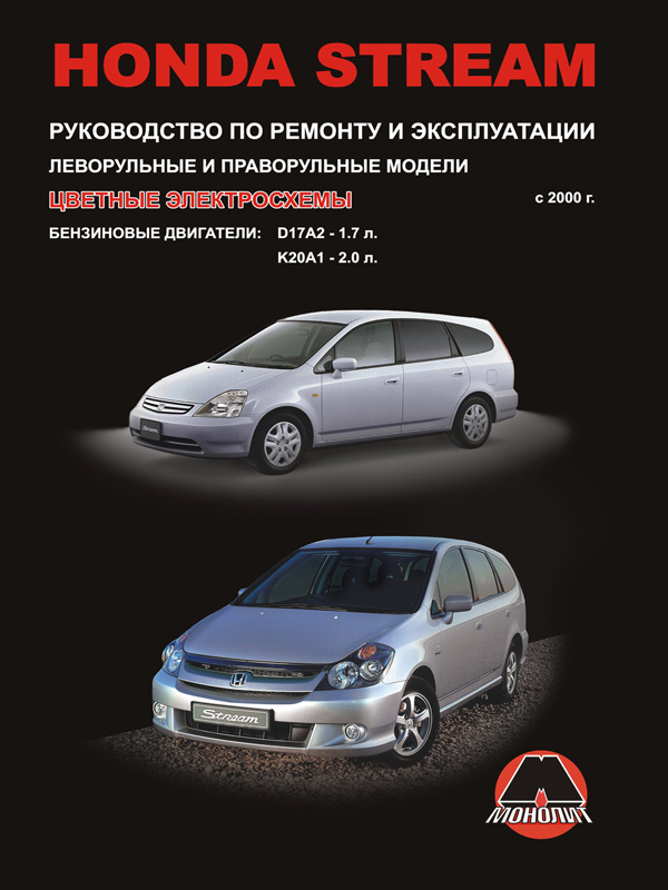 Honda Stream with 2000, book repair in eBook