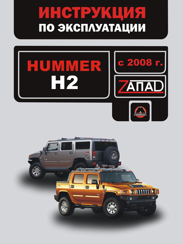 Hummer H2 with 2008, specification in eBook