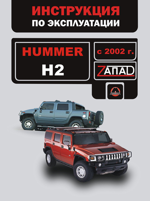 Hummer H2 with 2002, specification in eBook