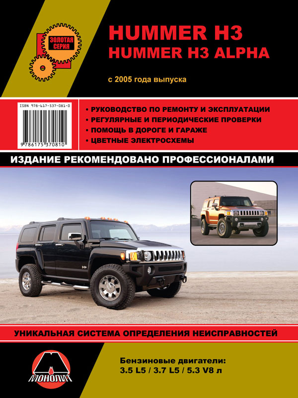 Hummer H3 / Hummer H3 Alpha with 2005, book repair in eBook
