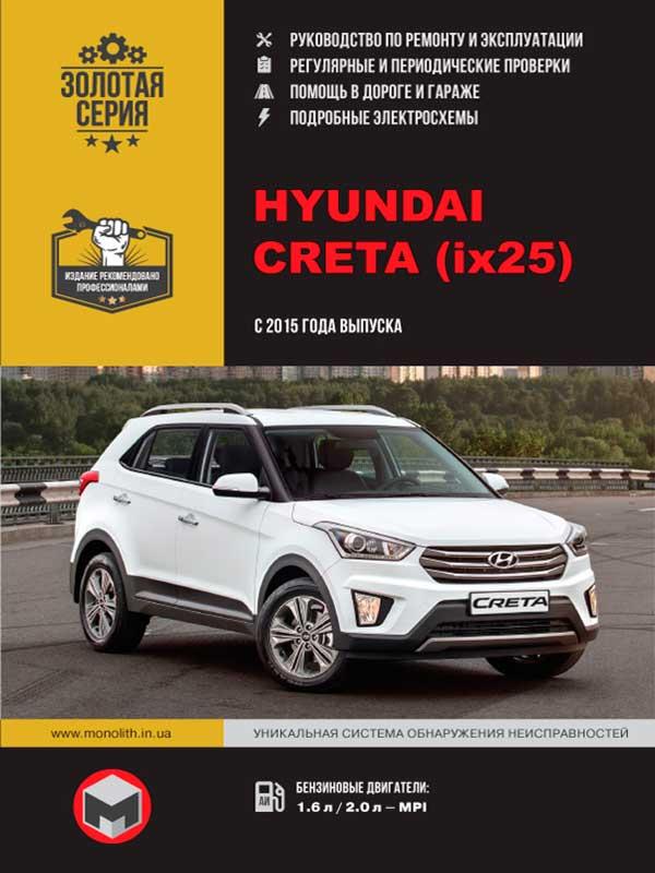 Hyundai Creta / Hyundai ix25 with 2015, book repair in eBook