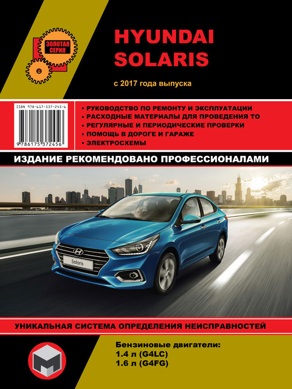 Repair manual for Hyundai Solaris cars with 2017 in the eBook (in Russian)