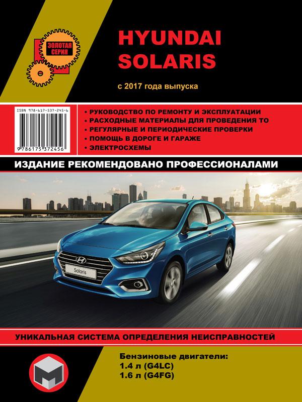 Hyundai Solaris with 2017, book repair in eBook