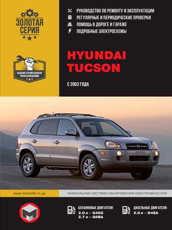 Hyundai Tucson with 2003, book repair in eBook