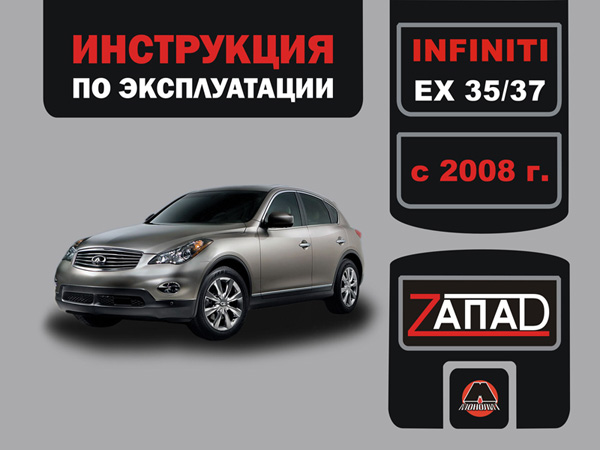 Infiniti EX 35 / Infiniti EX 37 with 2008, specification in eBook